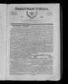 Северная Пчела 1831 №205 (12 сент.).PDF
