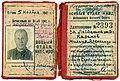 Удостоверение ст. лейтенанта госбезопасности Казакова М. А. (1941).jpg