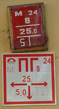 """""""В Санкт-Петербурге указательная табличка городских пожарных гидрантов размера 12=16 см, красного цвета и имеет..."""