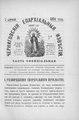 Черниговские епархиальные известия. 1894. №07.pdf