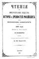 Чтения в Императорском Обществе Истории и Древностей Российских. 1897. Кн. 1.pdf