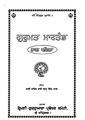 ਗੁਰੁਮਤ ਮਾਰਤੰਡ - ਭਾਗ ਪਹਿਲਾ.pdf
