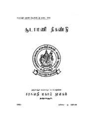 சூடாமணி நிகண்டு