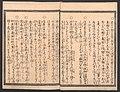 """『俳優三階興』-Amusements of Kabuki Actors of the """"Third Floor"""" -Dressing Room- (Yakusha sangaikyō), by Shikitei Sanba MET JIB38a 006.jpg"""
