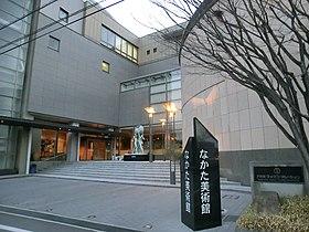 なかた美術館.jpg