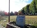 三重公園 - panoramio.jpg