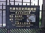 原太古洋行大楼铭牌.jpg