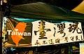 台灣魂之旗 - 誓守民主 永不退縮 Flag of Taiwanese Spirit - Defend Democracy without retreat.jpg