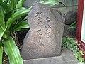 城南一丁目の地蔵脇の石碑 - panoramio.jpg