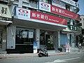 新光銀行天母分行 20080425.jpg