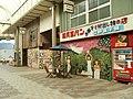 新天町 - panoramio.jpg