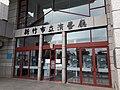 新竹市立演藝廳 Hsinchu City Performance Hall.jpg