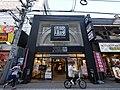 眼鏡市場町田本店 - panoramio.jpg
