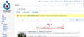 维基共享资源大陆简体界面文件上传后的文字提示(2015-11-07).PNG