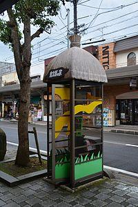 鬼太郎の家 (16202811329).jpg