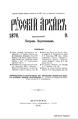 031 tom Russkiy arhiv 1876 vip 9-12.pdf