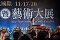 11.17 總統出席「2017第38屆臺北國際音響暨唱片及藝術大展」 (26697894229).jpg