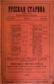 1915, Russkaya starina, Vol 163.pdf