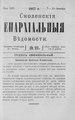 1917. Смоленские епархиальные ведомости. № 22.pdf