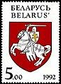 1992. Stamp of Belarus 0005.jpg