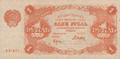 1 рубль РСФСР 1922 года. Аверс.png