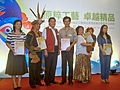 2008 Taiwan Indigenous Peoples Craft Exhibition Award Ceremony-5.jpg