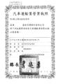 20151119 雲林縣汽車運輸業營業執照 雲林客運.png