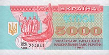 5 000 karbovanets 1993 front.jpg