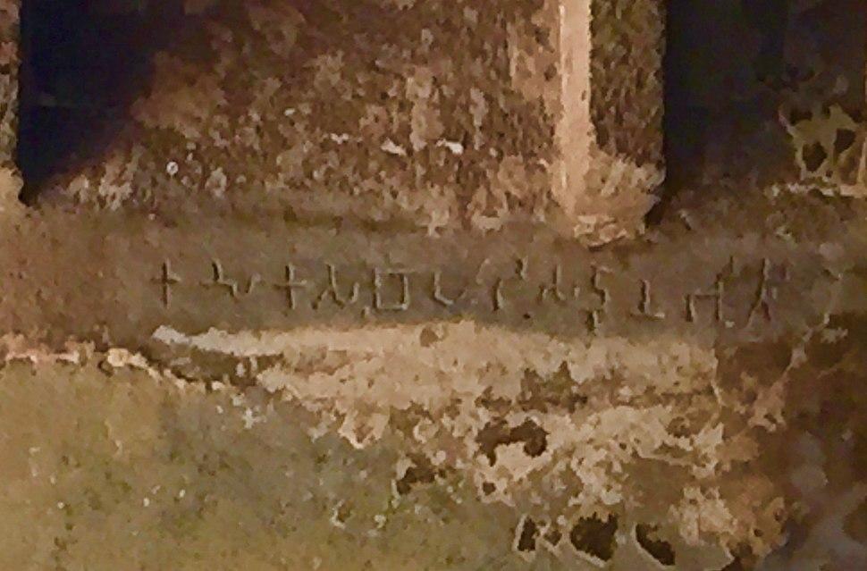 A Brahmi script inscription at the Ajanta Caves