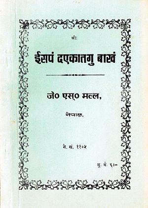 Aesop's Fables - The Nepalese Ishapan Daekatagu Bakhan, 1915