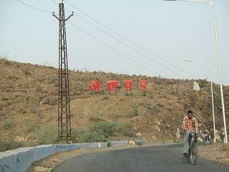 2017 Alwar mob lynching - Outskirts of the Alwar city, 2008