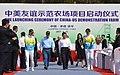 Ambassador Branstad at the China-U.S. Demonstration Farm (36610514093).jpg
