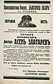 BASA-865K-1-19-60-Asen Zlatarov Obuituary.JPG