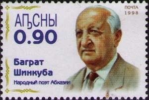 Bagrat Shinkuba - Bagrat Shinkuba on a 1999 stamp of Abkhazia