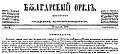 Balgarski Orel.JPG
