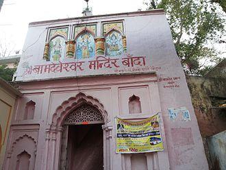 Banda, Uttar Pradesh - Bamdeveshwar temple