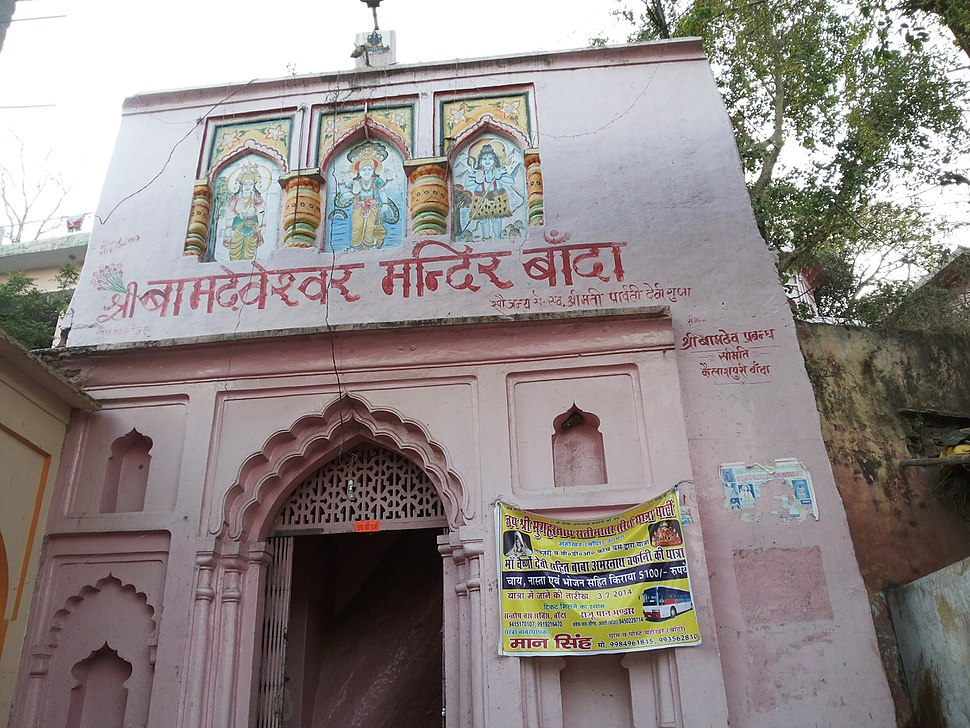 Bamdeveshwar Temple at Banda city