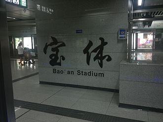 Bao'an Stadium station - Platform calligraphy