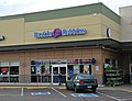 Baskin-Robbins store on TV Hwy in southeast Hillsboro, Oregon.jpg