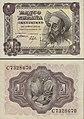 Billete de una peseta - España 1951.jpg