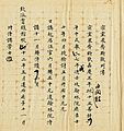 Biography of Guoqisihuan in Qing National Historiography Institute Archives.jpeg