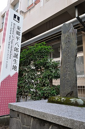 Tōgō Heihachirō - Monument recording site of birthplace in Kagoshima