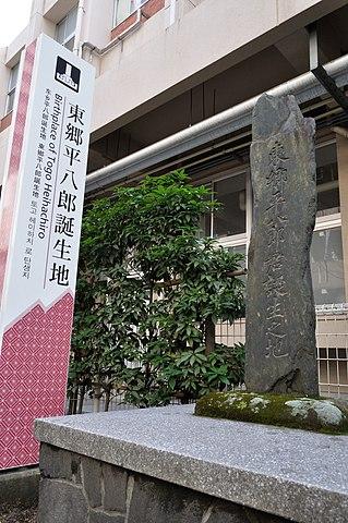 東郷平八郎誕生地 Wikipediaより