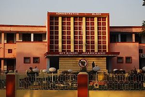 Dhanbad - BIT Sindri, Dhanbad