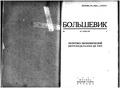 Bolshevik 1925 No8.pdf