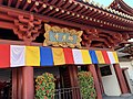 Buddha Tooth Relic Temple Back Door - Singapore 2021.jpg