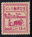Burma under Japanese occupation stamp of 15c.JPG