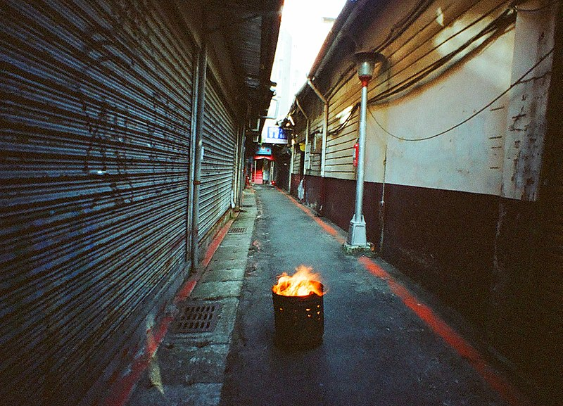File:Burning joss paper upon the wish of good business.jpg