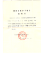 China Cultural Revolution Anti-Rightist Campaign Rehabilitate file 2.png