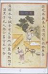Chinese Materia Dietetica, Ming; ' Salt gall' water Wellcome L0039373.jpg